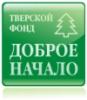 """Тверской благотворительный фонд """"Доброе начало"""""""